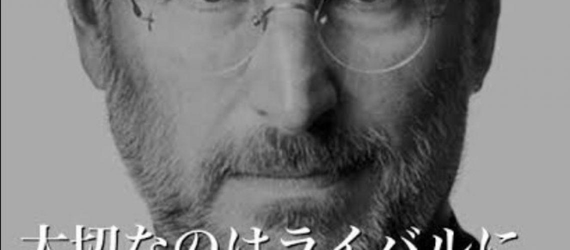ヤマセイカ ブログ画像 スティーブ・ジョブズ